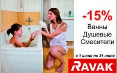 Акция на ванны и душевые смесители от RAVAK